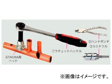 """タスコジャパン TA526A用オプションヘッド 7/8"""" TA526A-5"""