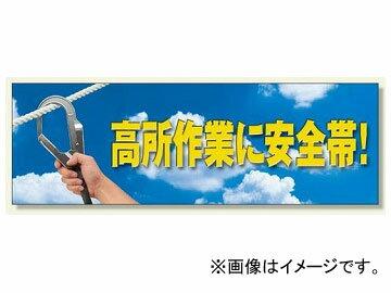 ユニット/UNIT スーパージャンボスクリーン(建設現場用) 高所作業に安全帯 品番:920-35