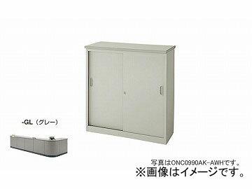 ナイキ/NAIKI ネオス/NEOS ハイカウンター 総扉タイプ グレー ONC0990AK-AWH-GL 900×460×950mm