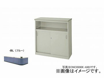 ナイキ/NAIKI ネオス/NEOS ハイカウンター 棚付タイプ ブルー ONC0990K-AWH-BL 900×460×950mm