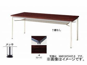 高品質および安い価格で ナイキ/NAIKI 会議用テーブル メッキ丸脚・共張り ローズ KMD0990AM-R 900×900×700mm