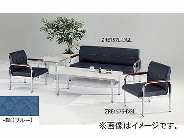 ナイキ/NAIKI アームチェアー ブルー ZRE157S-BL 610×645×725mm
