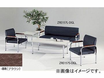 ナイキ/NAIKI アームチェアー ブラウン ZRE157S-BR 610×645×725mm