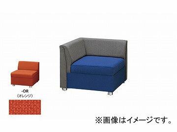 ナイキ/NAIKI コーナーチェアー オレンジ ZRE42SC-OR 680×680×590mm