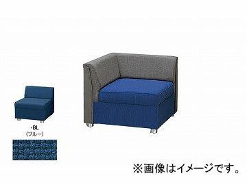 ナイキ/NAIKI コーナーチェアー ブルー ZRE42SC-BL 680×680×590mm