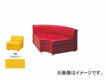 ナイキ/NAIKI 内Rコーナーチェアー イエロー ZRE43RCU-YE 900×900×590mm