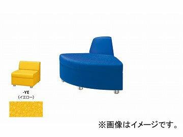 ナイキ/NAIKI アームレスチェアー(外30°) イエロー ZRE43RCH-YE 850×680×590mm