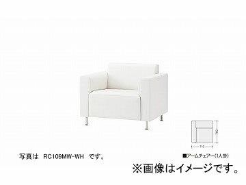 ナイキ/NAIKI ロビーシリーズ109 アームチェアー 1人掛 ホワイト RC109MR-WH 710×750×660mm