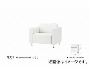 ナイキ/NAIKI ロビーシリーズ109 アームチェアー 1人掛 ホワイト RC109ML-WH 710×750×660mm