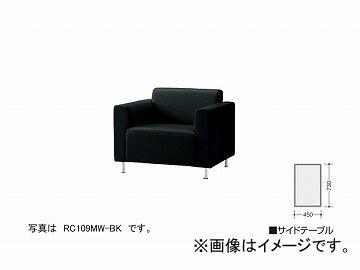 ナイキ/NAIKI ロビーシリーズ109 サイドテーブル ブラック RT109-BK 450×730×450mm