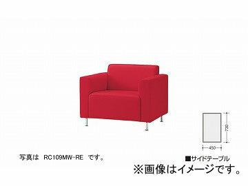 ナイキ/NAIKI ロビーシリーズ109 サイドテーブル レッド RT109-RE 450×730×450mm