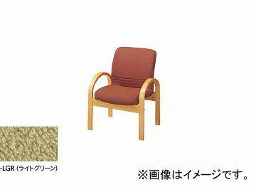 ナイキ/NAIKI ロビーシリーズ97 アームチェアー ライトグリーン RC971SF-LGR 595×640×775mm