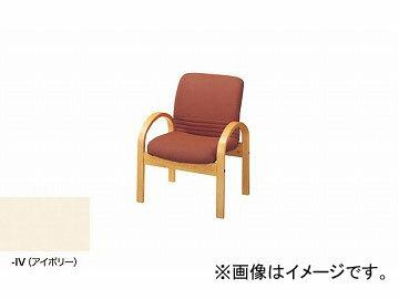 ナイキ/NAIKI ロビーシリーズ97 アームチェアー アイボリー RC971S-IV 595×640×775mm
