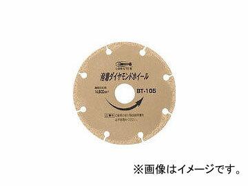 ロブテックス/LOBSTER 溶着ダイヤモンドホイール 180mm BT180(3543331) JAN:4963202085359