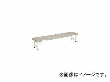 テラモト/TERAMOTO スタッキングブローベンチ1800グレー BC3055187(3684610) JAN:4904771796000