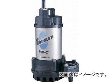 川本 海水用水中ポンプ(チタン&樹脂製) WUZ3-506-0.75G(4785339) JAN:4582293884896