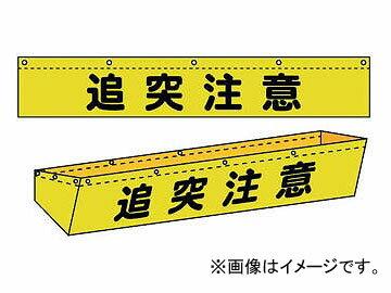 グリーンクロス ダンプトラック濁水落下防止カバー10t用 文字入り 1137-0801-10(7648286)