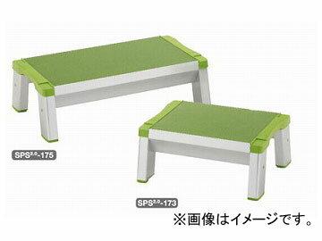 長谷川工業/HASEGAWA 昇降補助踏台 イッポ SPS2.0-173(16738)
