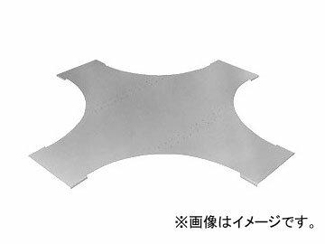 未来工業/MIRAI EGラック アルミカバー 十字形分岐ラック用 SRA-CX-20 234×1423mm