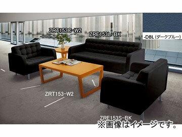ナイキ/NAIKI アームチェアー ダークブルー ZRE153S-DBL 890×700×660mm