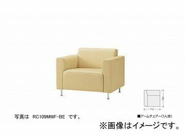 ナイキ/NAIKI ロビーシリーズ109 アームチェアー 1人掛 ベージュ RC109MRF-BE 710×750×660mm
