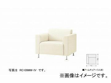 ナイキ/NAIKI ロビーシリーズ109 アームチェアー 1人掛 アイボリー RC109MR-IV 710×750×660mm