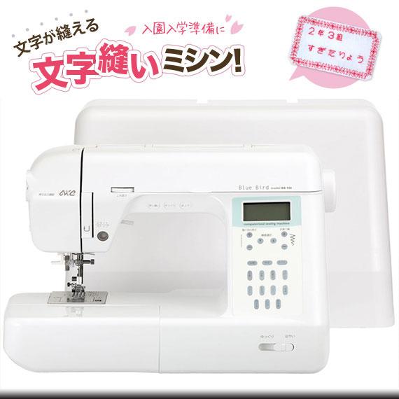 【送料無料】コンピューターミシン BB-988 フットコントローラー付 アックスヤマザキ【入園入学準備】文字縫い 刺繍 自動糸調子 ミシン 本体 簡単 ランキング 家電 生活家電 ワッペン ひらがな