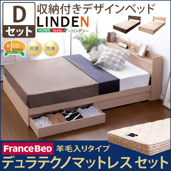 収納付きデザインベッド【リンデン-LINDEN-(ダブル)】(羊毛入りデュラテクノマットレス付き)