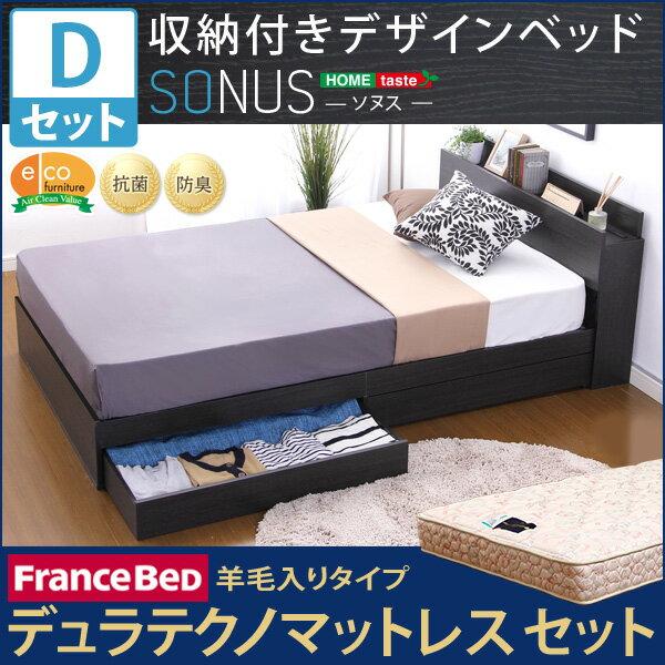 収納付きデザインベッド【ソヌス-SONUS-(ダブル)】(羊毛入りデュラテクノマットレス付き)
