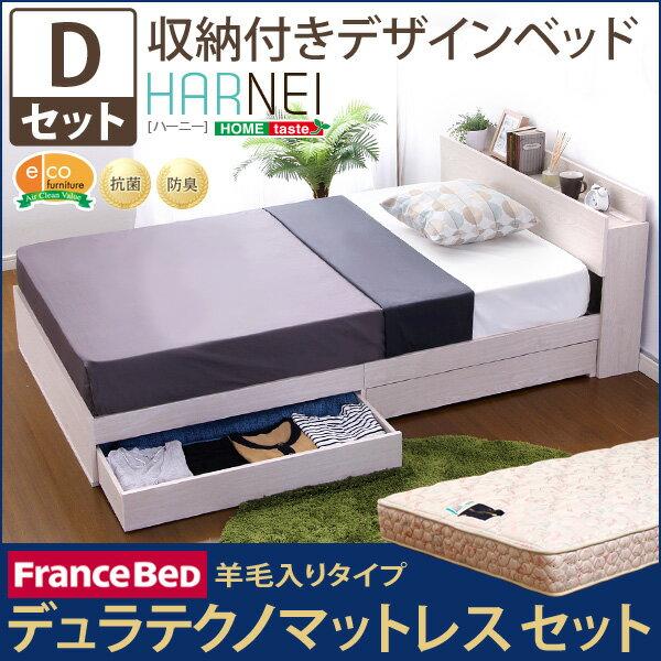 収納付きデザインベッド【ハーニー-HARNEI-(ダブル)】(羊毛入りデュラテクノマットレス付き)