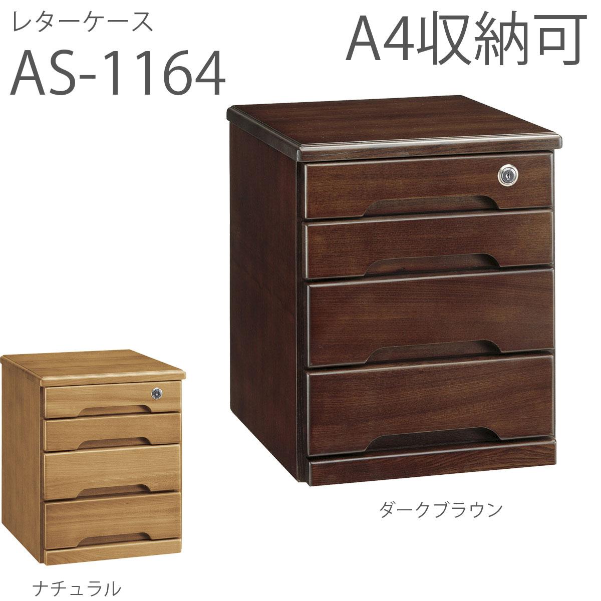 曙工芸製作所 レターケース A4収納 整理箱 ナチュラル ダークブラウン AS-1164LO AS-1164DO