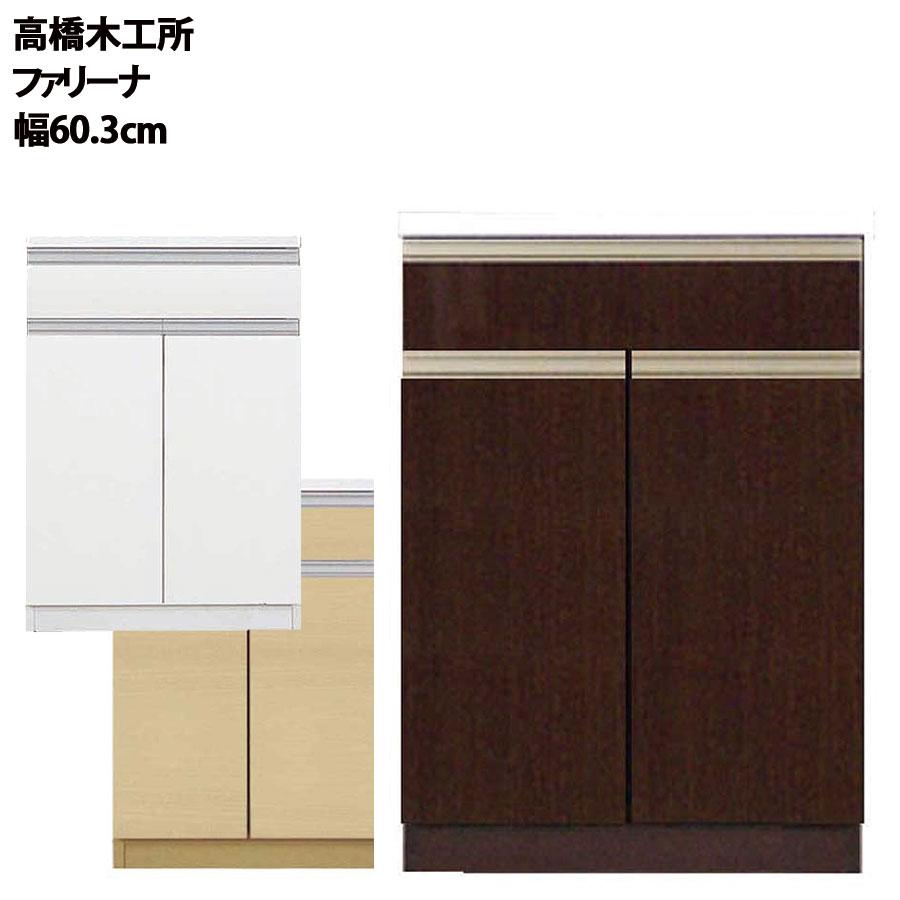 高橋木工所 ファリーナ キッチンボード 60Sカウンター 幅60.3×奥行45×高さ85cm ホワイト 家電ボード 食器棚