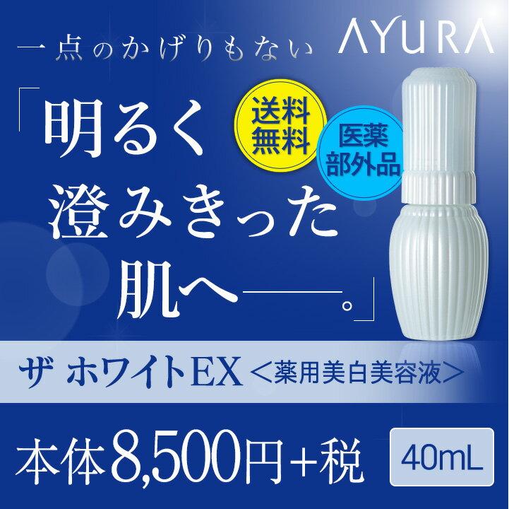 送料無料ポイント最大12倍+400P=1,492Pママ割会員なら最大16倍+400P=1,856Pザ ホワイトEX(医薬部外品)40mL薬用美白美容液・深透美白液美白成分2配合/4MSK・m-トラネキサム酸アユーラayura