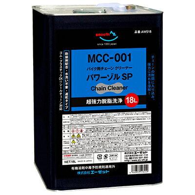 AZ MCC-001 バイク用 チェーンクリーナー パワーゾルSP 18L [チェーンクリーナー・チェーン洗剤・チェンクリーナー・チェン洗浄剤・チェインクリーナー]