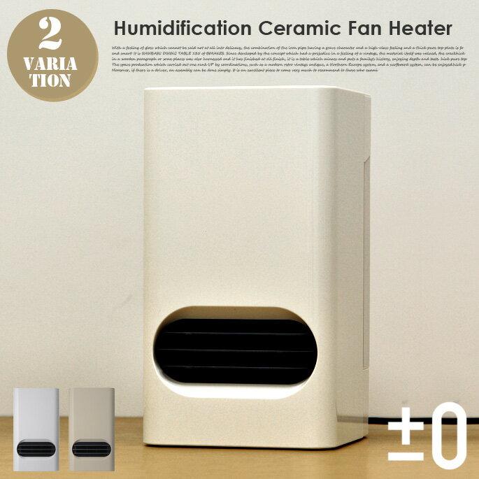 【P5倍】加湿セラミックファンヒーター XHH-X210(Humidification Ceramic Fan Heater X210) ±0 Heater series (プラスマイナスゼロ ヒーターシリーズ) 全2色(ホワイト、ベージュ) 送料無料 デザインインテリア