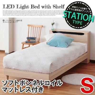 �P2�】LEDライト宮付ベッド(S)サイズ ソフトボン�ルマット付 �ステーションタイプ】 �料無料 デザインインテリア