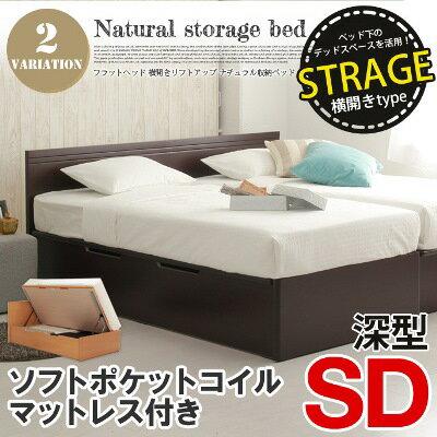 【P2倍】ナチュラル収納ベッド(SD)サイズ ソフトポケットマット付【横開きリフトアップ-深型】 全2色(NA、DBR) 送料無料 デザインインテリア