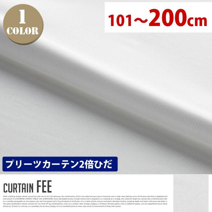【P10倍】Fee(フィー) プリーツカーテン【2倍ひだ】 エレガントスタイル (幅:111-210cm) デザインインテリア