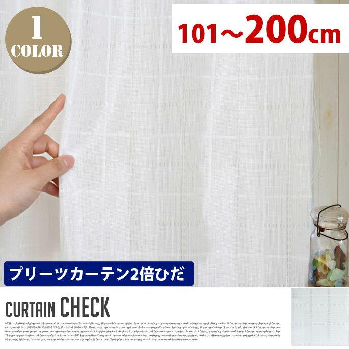 【P10倍】Check(チェック) プリーツカーテン【2倍ひだ】 エレガントスタイル (幅:111-210cm) デザインインテリア