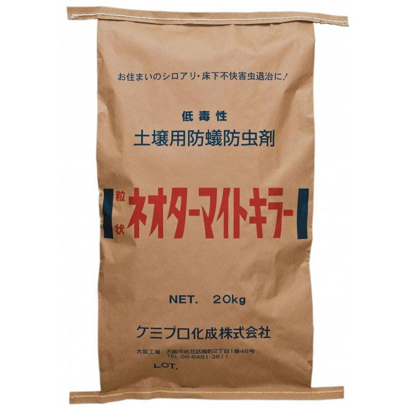 送料無料 代引き・同梱不可 【取り寄せ】 シロアリ用土壌処理剤 粒状ネオターマイトキラー 20kg