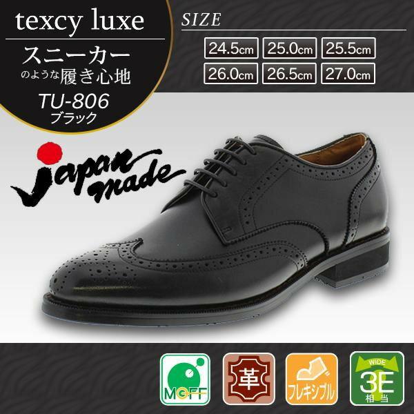 送料無料 【取り寄せ】 アシックス商事 日本製 ビジネスシューズ texcy luxe テクシーリュクス TU-806 ブラック