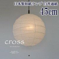 うまく売れる 送料無料 代引き・同梱不可 【取り寄せ】 日本製和紙ランプ 白提灯 白普通紙 cross(クロス) PN-45