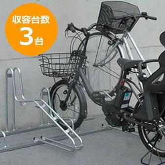 送料無料 代引き・同梱不可 【取り寄せ】 ダイケン 自転車ラック サイクルスタンド CS-G3B 3台用