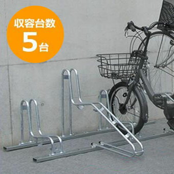 送料無料 代引き・同梱不可 【取り寄せ】 ダイケン 自転車ラック サイクルスタンド CS-G5A 5台用
