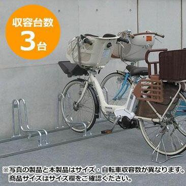 送料無料 代引き・同梱不可 【取り寄せ】 ダイケン 自転車ラック サイクルスタンド CS-GL3 3台用