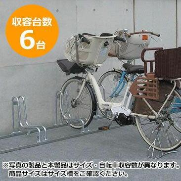 送料無料 代引き・同梱不可 【取り寄せ】 ダイケン 自転車ラック サイクルスタンド CS-GL6 6台用