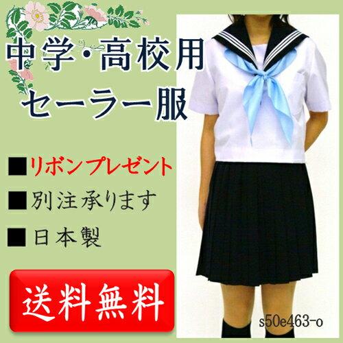 【別注】夏半袖セーラー服  ~175cm 黒衿無線【半袖】【国内縫製】【高校モデル】【日本製】オーダーセーラー承ります