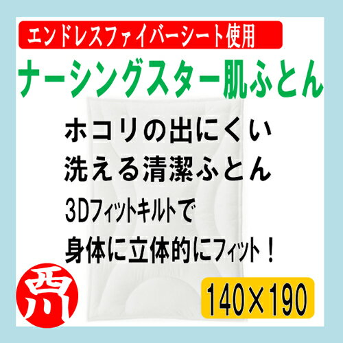 【140×190】西川ナーシングスターα肌ふとん スモールサイズ 日本製 【3DFitキルト/エンドレスファイバーシート/洗える/ホコリのでにくい布団/洗濯ネット付】肌掛・ケア用品【3010-10039】【【取寄せ】