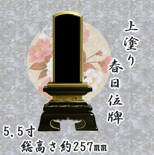 上塗り春日位牌 5.5寸【smtb-KD】