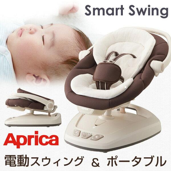【送料無料】 スマートスウィング アップリカ ベビーラック リクライニング バウンサー 電動式 赤ちゃん 折りたたみ 新生児 コンパクト Aprica ねんね